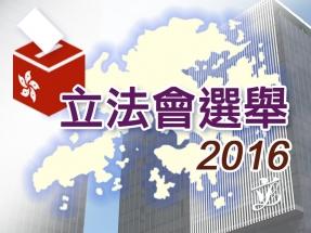 2016立法會選舉