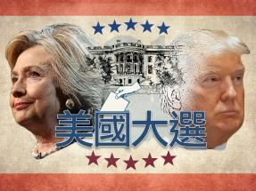 2016年美國大選