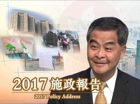 2017施政報告