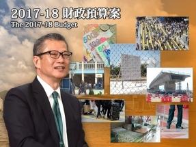 2017/18財政預算案