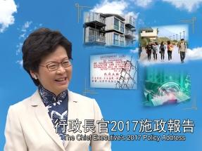 行政長官2017施政報告