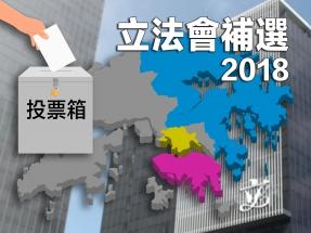 2018立法會補選
