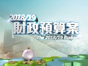 2018/19財政預算案