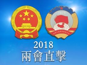 2018全國兩會