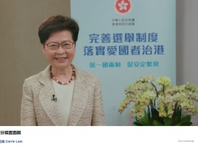 RTHK signs up Carrie Lam as new TV host