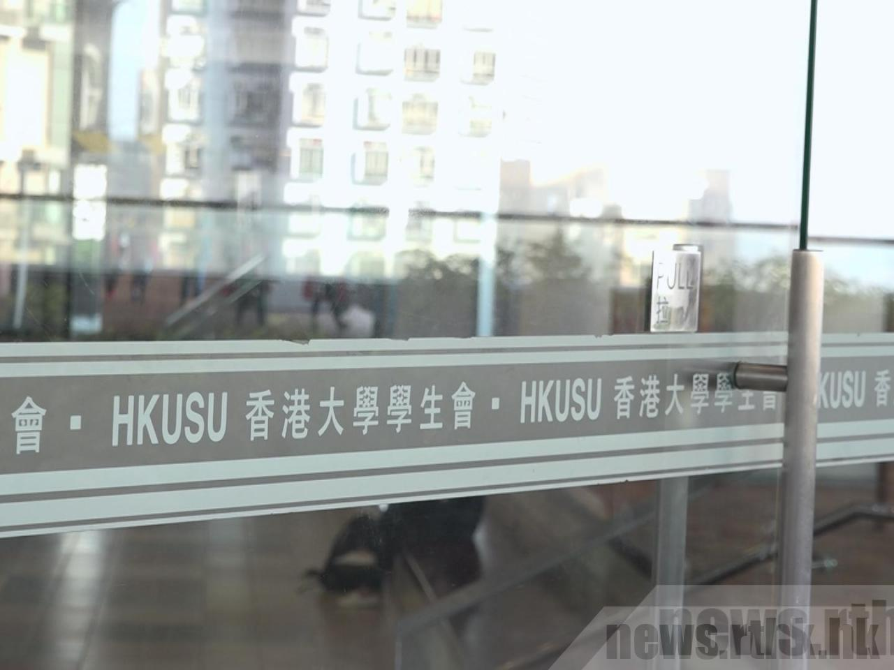 """The student union has been accused of using the HKU campus as a """"platform for political propaganda"""". File photo: RTHK"""