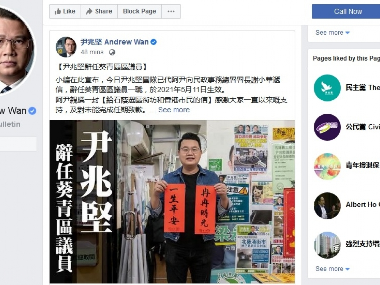 Andrew Wan announced his resignation from Kwai Tsing District Council on Facebook.