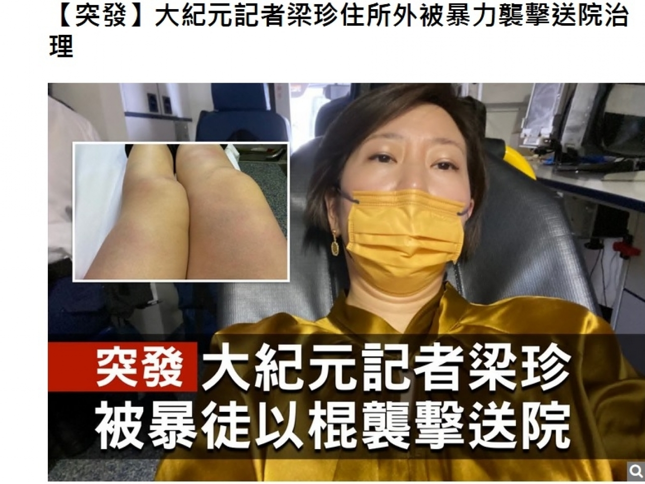 Epoch Times ran a breaking story on its website detailing the attack on its reporter.
