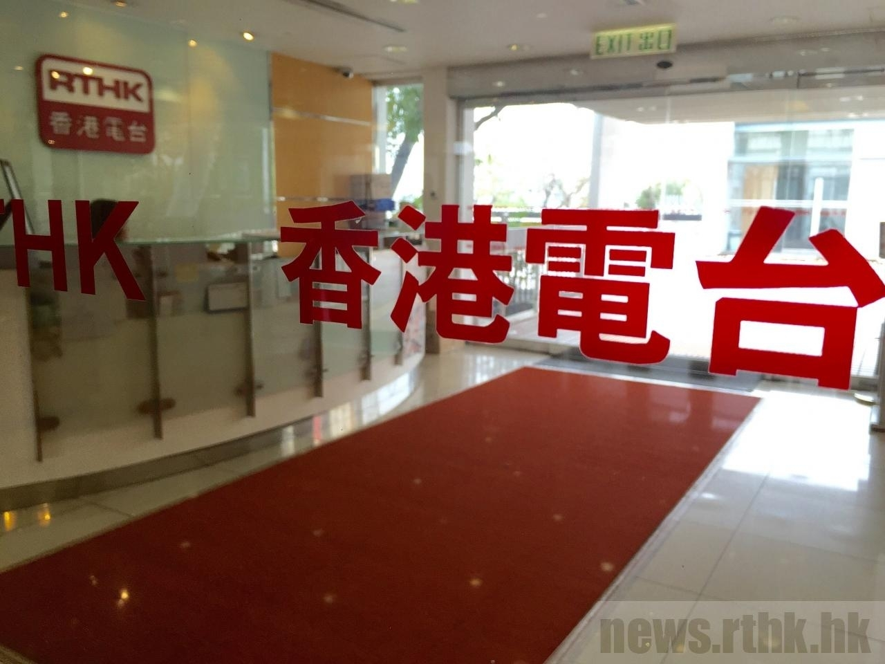 RTHK says it has reported the case to the police. Photo: RTHK
