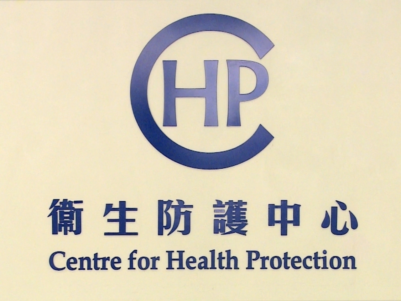 The Centre for Health Protection also reclassified five previous infections as imported cases. File photo: RTHK