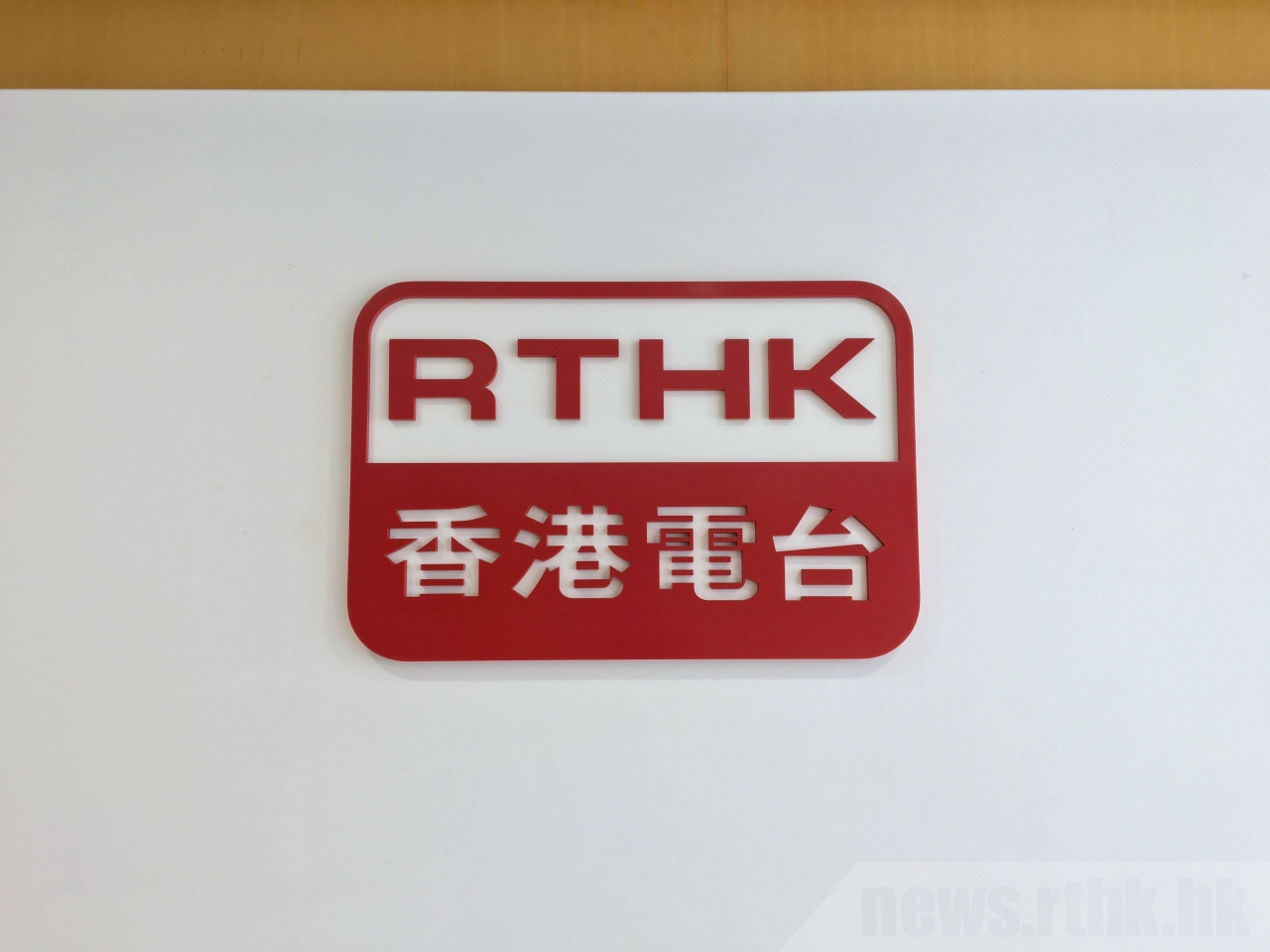 RTHK has been hit with a series of resignations in the past few months. File photo: RTHK