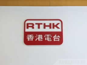 Another RTHK executive resigns