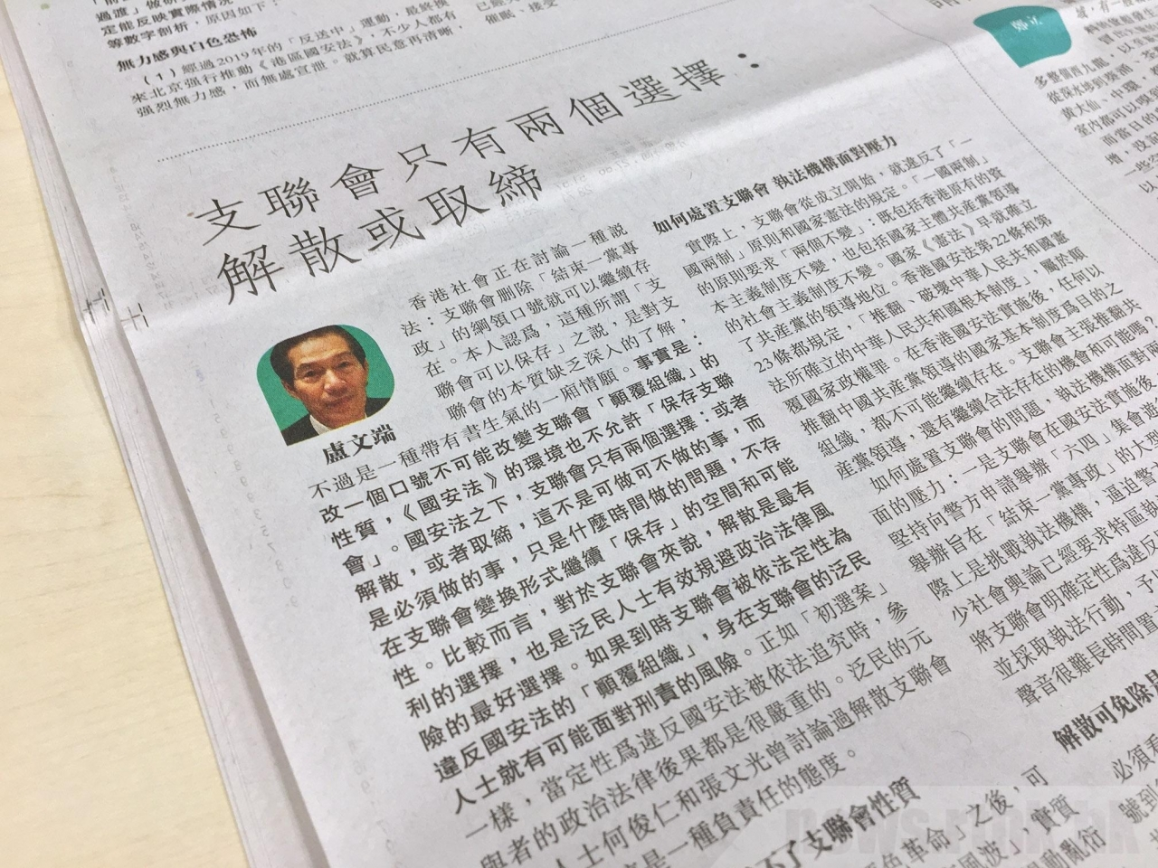 Pro-Beijing stalwart Lo Man-tuen says in a Ming Pao article that there are two options for the alliance: disband or be outlawed. Photo: RTHK