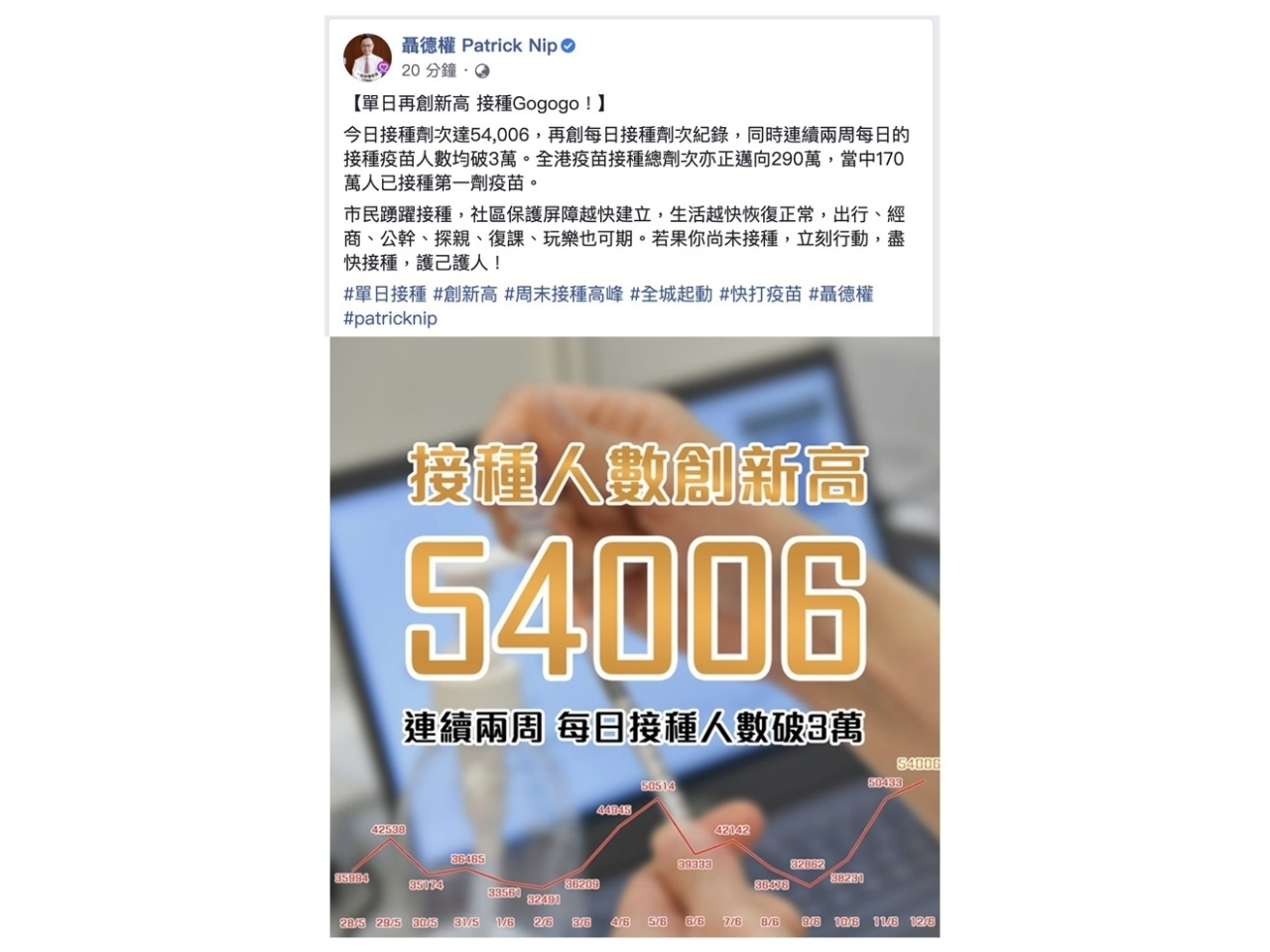 Patrick Nip hailed the progress in a Facebook post. Screen capture: RTHK