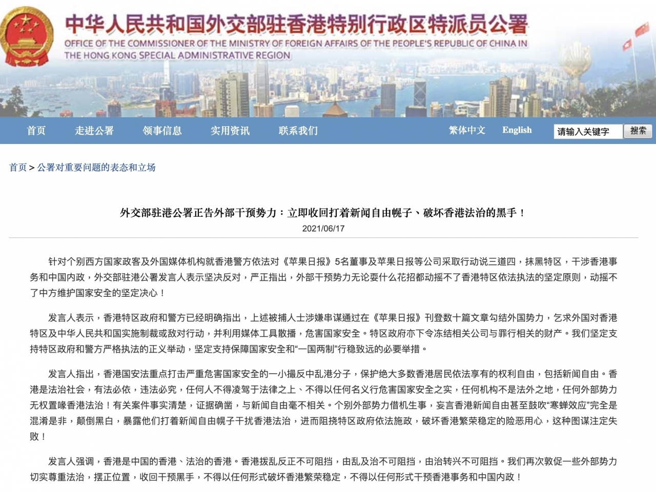 In a statement published on Thursday, it accused foreign politicians and western media of making irresponsible remarks. Photo: Screenshot of the Office of the Ministry of Foreign Affairs in Hong Kong