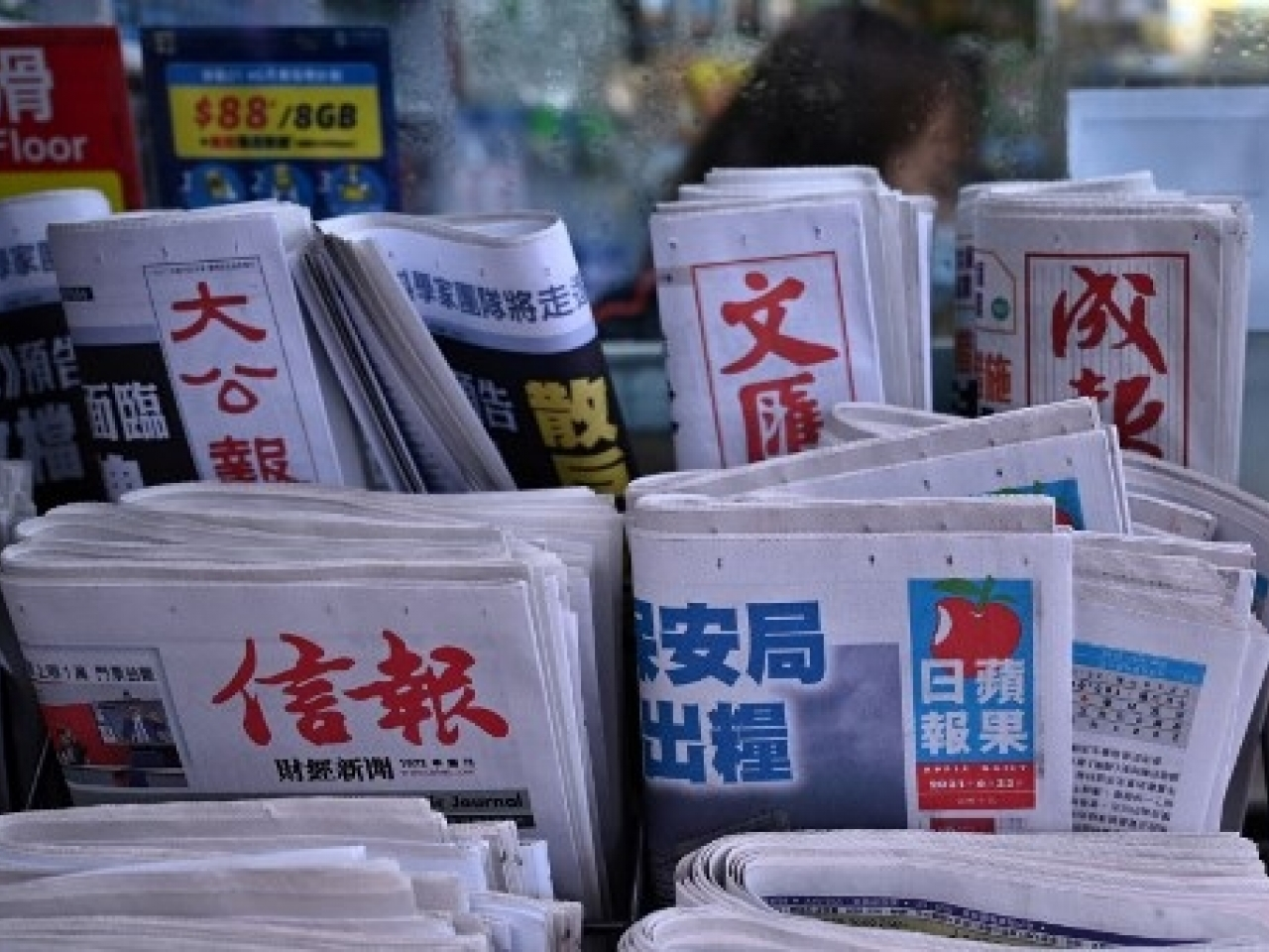 The pro-democracy paper is expected to fold in the coming days after authorities froze its funds under the national security law. Photo: AFP