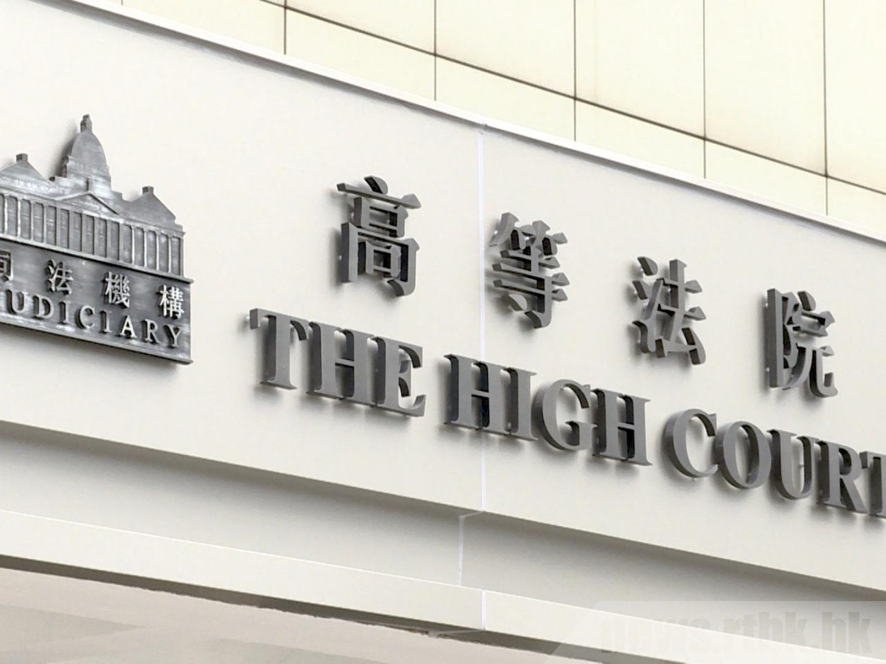 A three-judge panel is hearing the trial of the first national security suspect in the High Court. File photo: RTHK