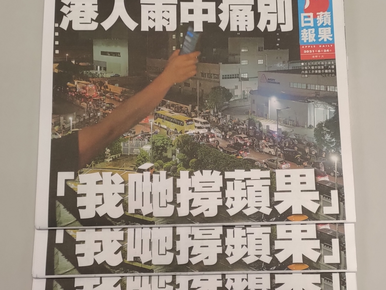 The final edition of the new defunct pro-democracy media outlet featured on its front-page an Apple Daily staff member waving a phone in response to supporters gathered outside Next Digital's building in Tseung Kwan O. Photo: RTHK