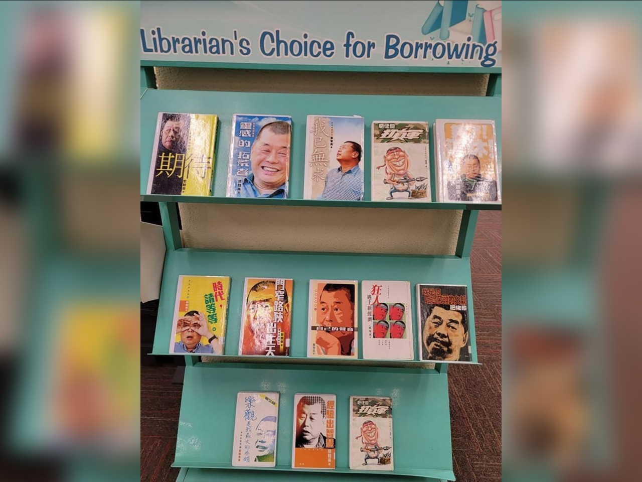 13 books written by Jimmy Lai were displayed on a 'librarian's choice for borrowing' shelf. Photo courtesy: Horace Cheung's Facebook page.