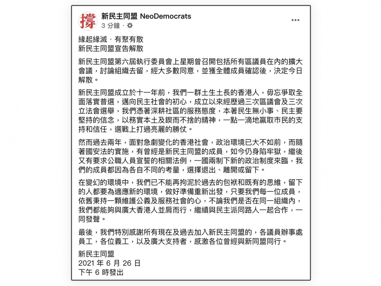 In a Facebook post, the Neo Democrats said Hong Kong had undergone drastic changes over the past two years and the political environment now was much worse than before. Photo: RTHK
