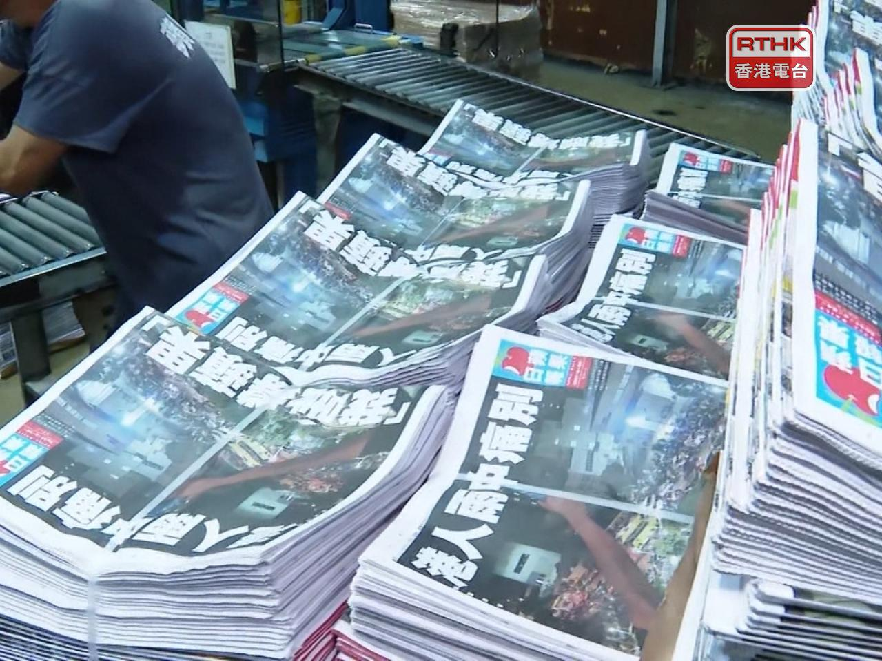 The four people charged all worked for Apple Daily. File photo: RTHK