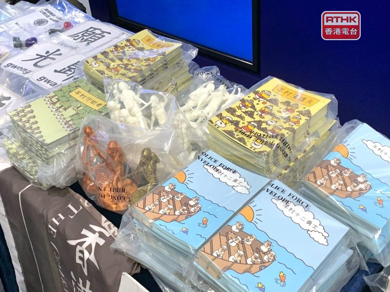 The police have alleged that the books featuring sheep are capable of inciting hatred towards the government. File photo: RTHK