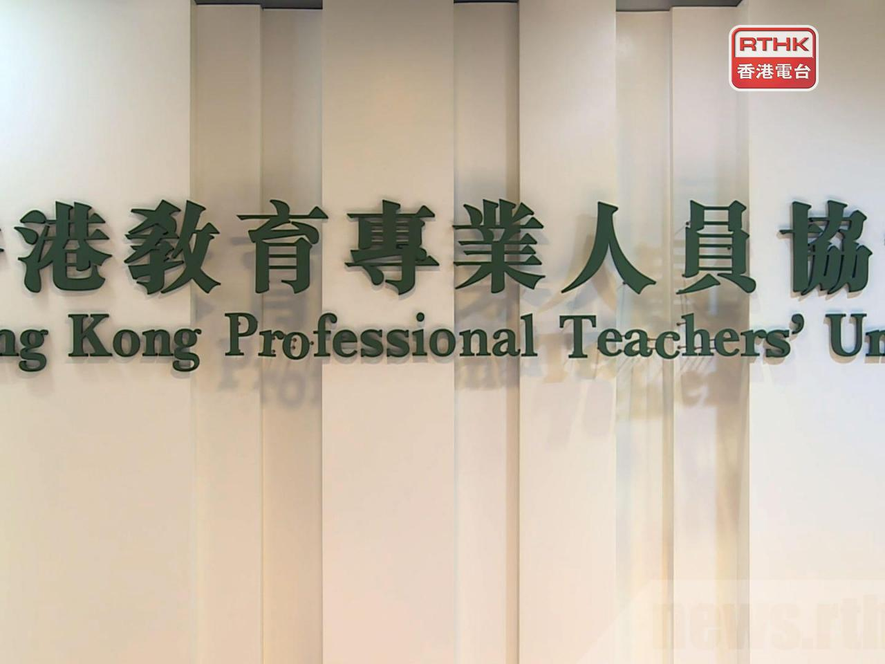 The Professional Teachers' Union is the latest group to pull out of the Alliance in Support of Patriotic Democratic Movements in China. File photo: RTHK