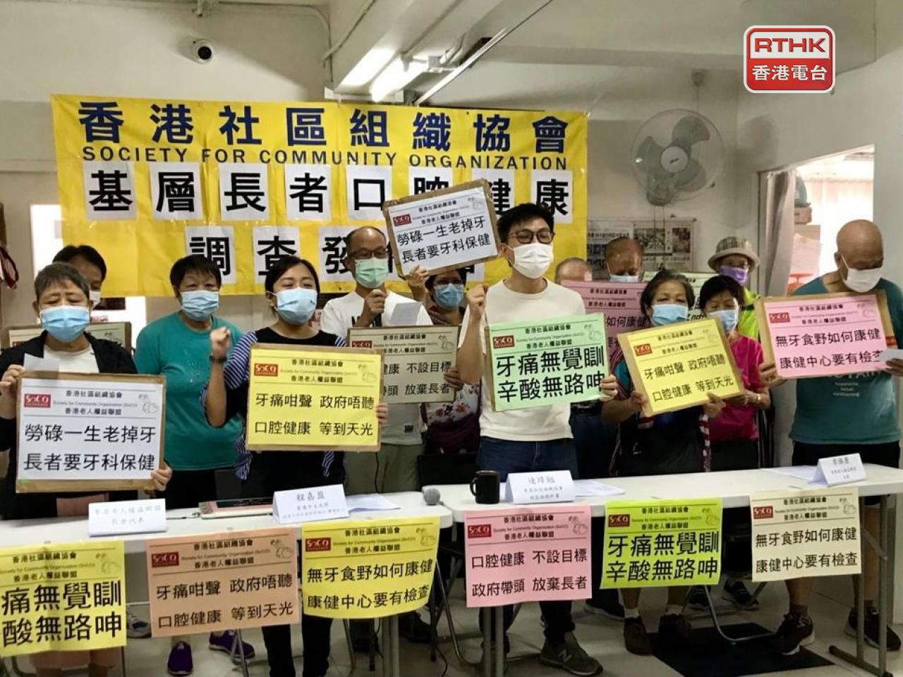 The Society for Community Organisation says many underprivileged elderly can't afford to see a dentist. Photo: RTHK