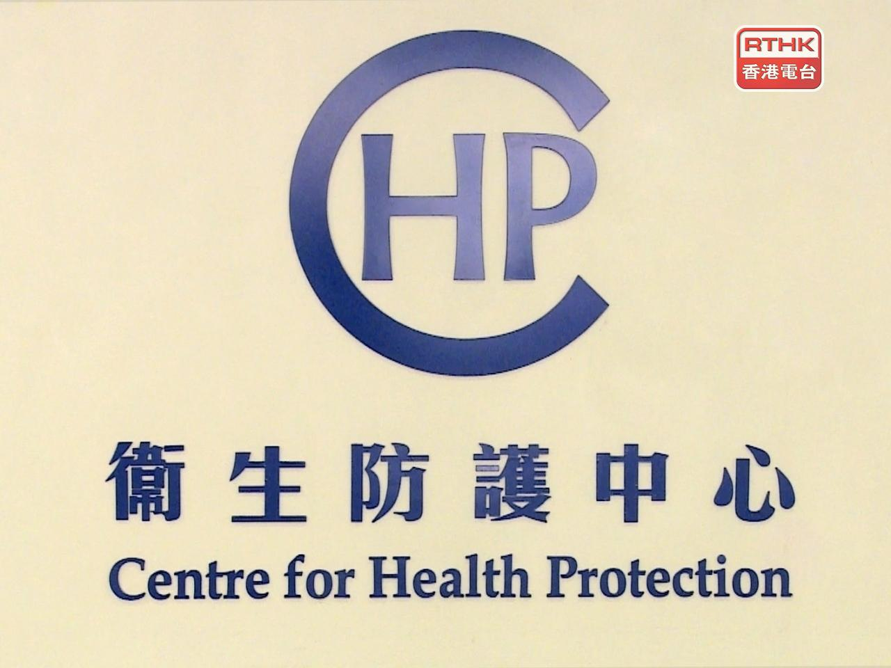 The Centre for Health Protection says the patient is likely a re-positive case. File photo: RTHK