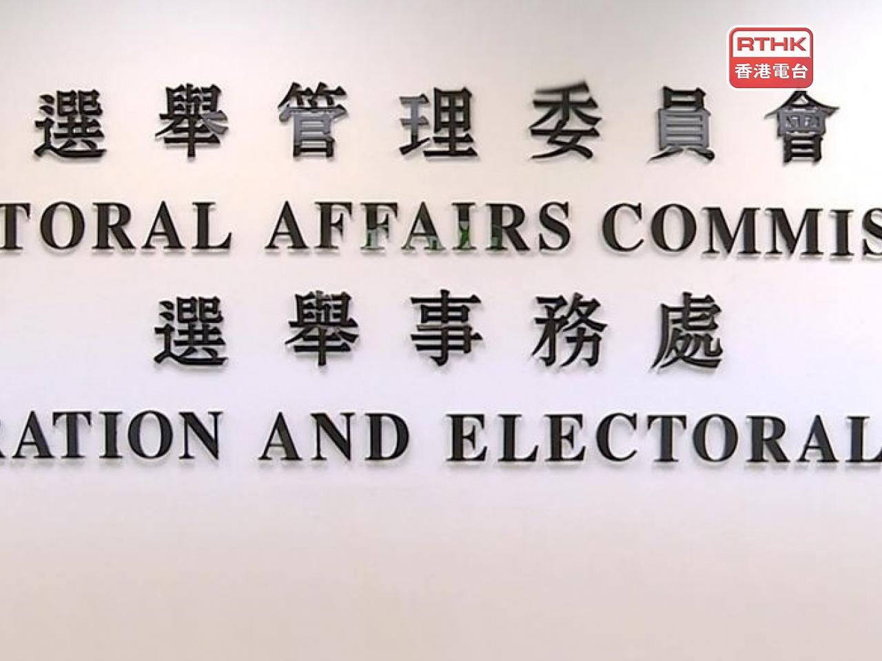 The Registration and Electoral Office says it received a total of 1,056 nomination forms. File photo: RTHK