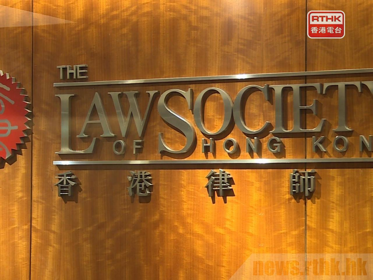 The Law Society is to hold an election later this month for five council seats. File photo: RTHK