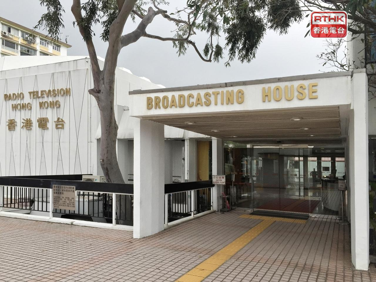 The complaints against RTHK were about a news story about Taiwan and a Cantonese foul word in a song. File photo: RTHK