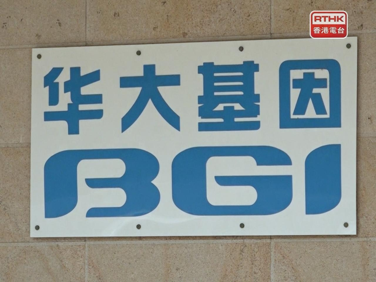 BGI has again offered those affected by the contaminated samples a full apology. Photo: RTHK