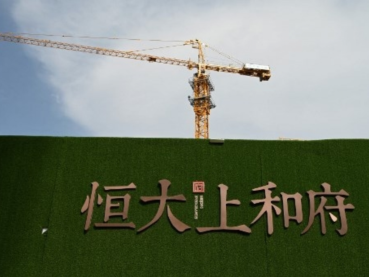 The Evergrande name and logo are seen outside the construction site of an Evergrande housing complex in Beijing. Photo: AFP