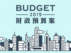 2019財政預算案