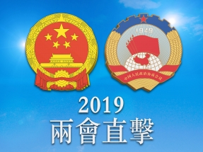 2019全國兩會