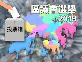 2019區議會選舉