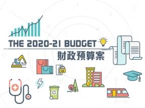 2020財政預算案