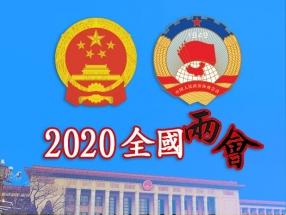 2020全國兩會