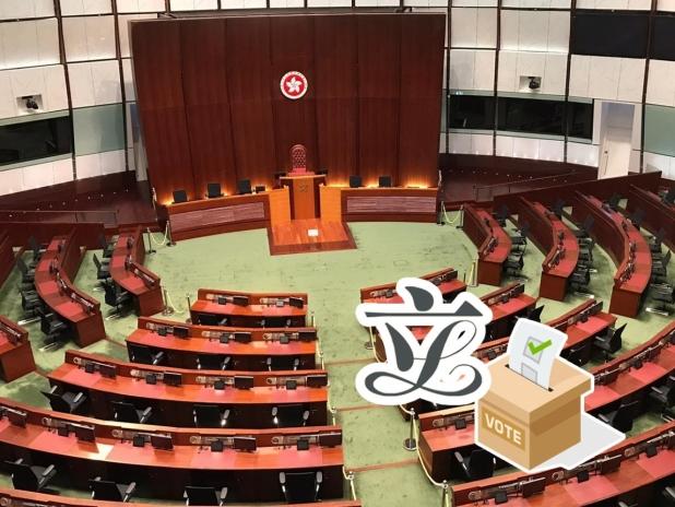 2020立法会选举