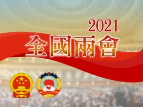 2021全國兩會