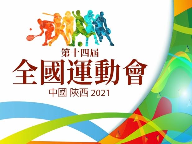 第十四届全国运动会