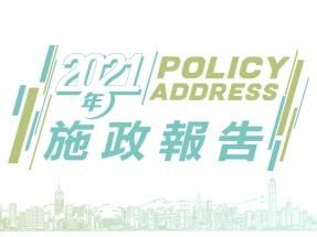 2021施政報告